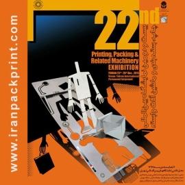 بهرمندی نمایشگاه بیست و دوم چاپ و بسته بندی از فضای مجازی